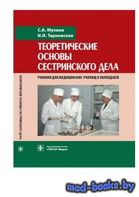 Теоретические основы сестринского дела - Мухина С.А., Тарновская И.И. - 201 ...