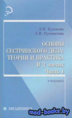 Основы сестринского дела: теория и практика. Часть 1 - Кулешова Л.И., Пусто ...