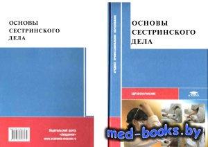 Основы сестринского дела - Двойников С.Ю. - 2007 год