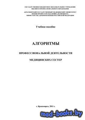 Алгоритмы профессиональной деятельности медицинских сестер - Гапонова Т.Э., Фукалова Н.В. - 2011 год