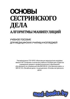 Основы сестринского дела: Алгоритмы манипуляций - Широкова Н.В. и пр. - 2010 год