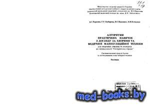 Алгоритми практичних навичок з догляду за хворими та медічної манипуляційної техніки - Тарасюк В.С. - 1997 год