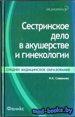 Сестринское дело в акушерстве и гинекологии - Славянова И.К. - 2010 год