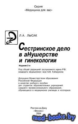 Сестринское дело в акушерстве и гинекологии - Лысак Л.А. - 2004 год