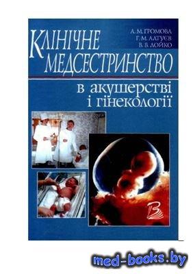Клінічне медсестринство в акушерстві та гінекології - Громова А.М., Алтуєв  ...