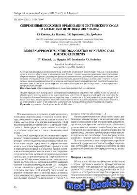Современные подходы в организации сестринского ухода за больными мозговым и ...