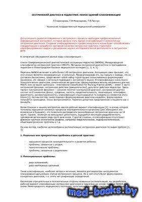 Сестринский диагноз в педиатрии - в поисках единой классификации - Шакирова Л.З., Миассарова Г.Ф., Пинчук Т.В.