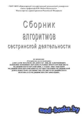 Сборник алгоритмов сестринской деятельности по дисциплине Сестринское дело  ...