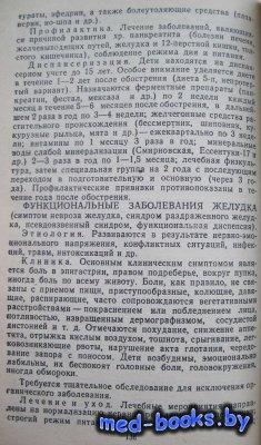 Справочник медицинской сестры педиатрического участка - Баранова Е.Ф. - 1989 год