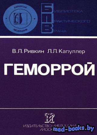 Геморрой - Ривкин В.Л., Капуллер Л.Л. - 1985 год