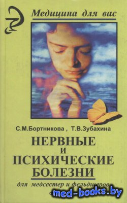 Нервные и психические болезни. Для медсестер и фельдшеров - Бортникова С.М., Зубахина Т.В. - 2000 год