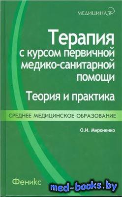 Терапия с курсом первичной медико-санитарной помощи: теория и практика - Мироненко О.И. - 2010 год