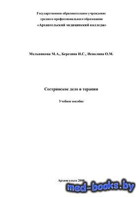 Сестринское дело в терапии - Мельникова М.А., Березина И.С., Неволина О.М. - 2008 год