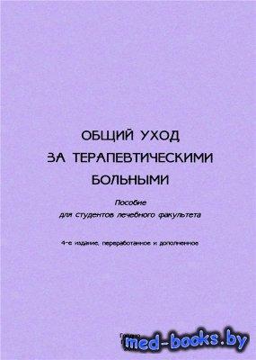 Общий уход за терапевтическими больными - Лис М.А., Соколов К.Н. - 2012 год