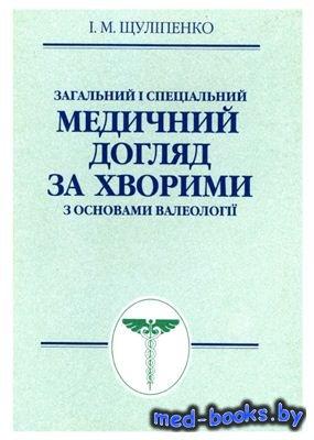 Загальний та спеціальний медичний догляд за хворими з основами валеології - ...
