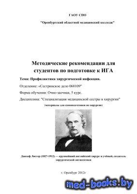 Методические рекомендации для студентов по подготовке к ИГА. Профилактика х ...