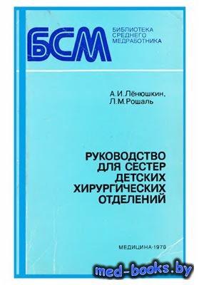 Руководство для сестёр детских хирургических отделений - Лёнюшкин А.И., Рош ...