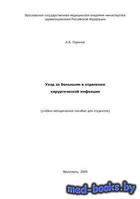 Уход за больными в отделении хирургической инфекции - Ларичев А.Б. - 2000 г ...
