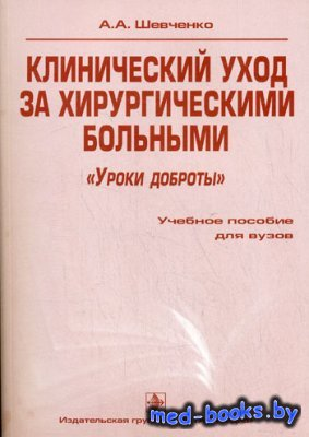 Клинический уход за хирургическими больными -  Шевченко А.А. - 2007 год