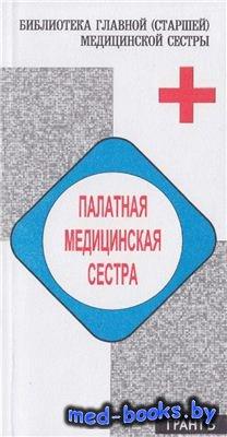 Палатная медицинская сестра - Мыльникова И.С. - 2002 год
