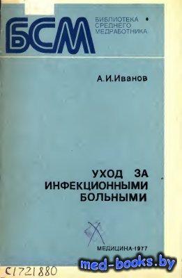 Уход за инфекционными больными - Иванов А.И. - 1977 год