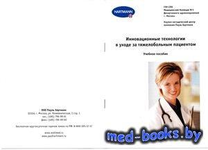Инновационные технологии в уходе за тяжелобольным пациентом - Осипова В.Л., Павлова С.Г. - 2006 год