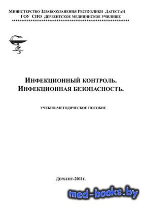 Инфекционный контроль. Инфекционная безопасность - Султанова Р.С. - 2011 го ...