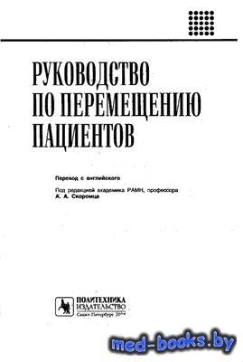 Руководство по перемещению пациентов - Скоромец А.А. - 2009 год