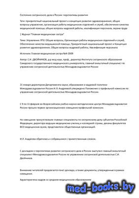 Состояние сестринского дела в России: перспективы развития - Двойников С.И.