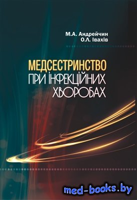 Медсестринство при інфекційних хворобах - Андрейчин М.А., Івахів О.Л. - 200 ...