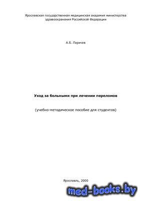 Уход за больными при лечении переломов - Ларичев А.Б. - 2000 год