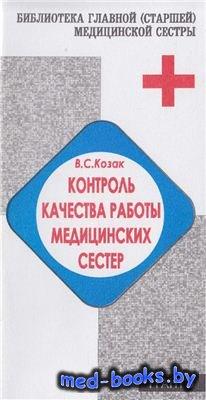 Контроль качества работы медицинских сестер - Козак В.С. - 2004 год