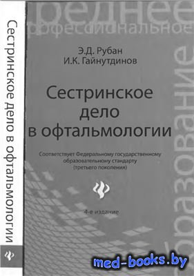 Сестринское дело в офтальмологии - Рубан Э.Д., Гайнутдинов И.К. - 2012 год