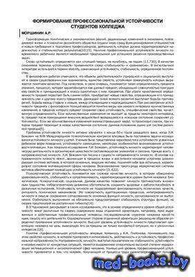 Формирование профессиональной устойчивости студентов колледжа - Моршинин А. ...