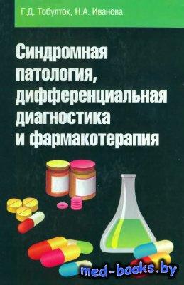 Синдромная патология, дифференциальная диагностика и фармакотерапия - Тобулток Г.Д. - 2012 год