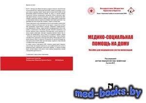 Медико-социальная помощь на дому - Сытый В.П. - 2011 год