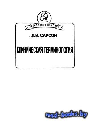 Клиническая терминология - Сарсон Л.И. - 1998 год