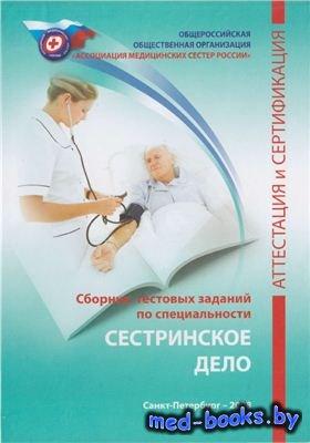 Аттестация и сертификация по специальности Сестринское дело - Саркисова В.А ...