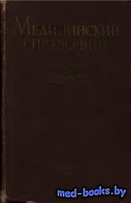 Медицинский справочник для фельдшера - Шабанов А.Н. - 1960 год