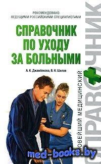 Справочник по уходу за больными - Джамбекова А.К., Шилов В.Н. - 2008 год