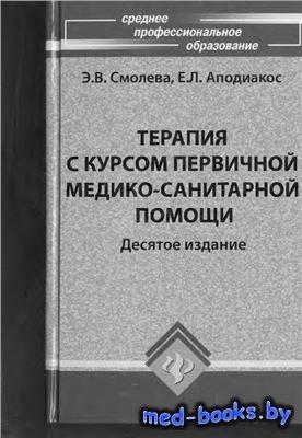 Терапия с курсом первичной медико-санитарной помощи - Смолева Э.В., Аподиакос Е.Л. - 2012 год
