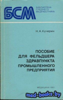 Пособие для фельдшера здравпункта промышленного предприятия - Кучерин Н.А. - 1981 год