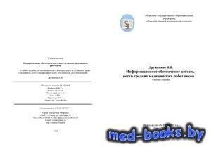 Информационное обеспечение деятельности средних медицинских работников - Дружинина И.В. - 2010 год