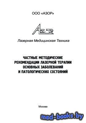 Частные методические рекомендации лазерной терапии основных заболеваний и п ...