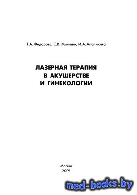Лазерная терапия в акушерстве и гинекологии - Федорова Т.А., Москвин С.В.,  ...