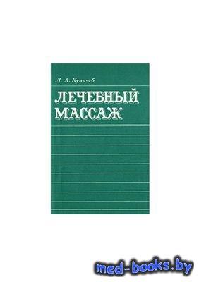 Лечебный массаж - Куничев Л.А. - 1979 год