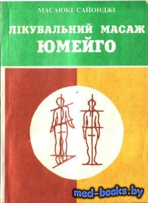 Лікувальний масаж Юмейго - Сайонджі М. - 1995 год