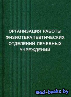 Организация работы физиотерапевтических отделений лечебных учреждений - Кутьин Ю., Гребенюк С., Антипенко П. - 2007 год