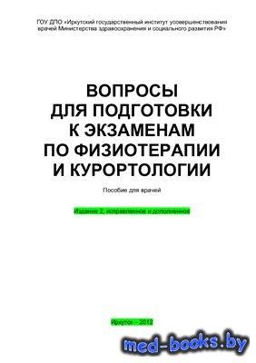 Вопросы для подготовки к экзаменам по физиотерапии и курортологии - Абрамов ...