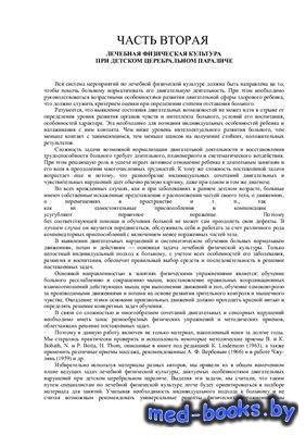 Двигательные нарушения и ЛФК при ДЦП - Бортфельд С.А. - 1969 год